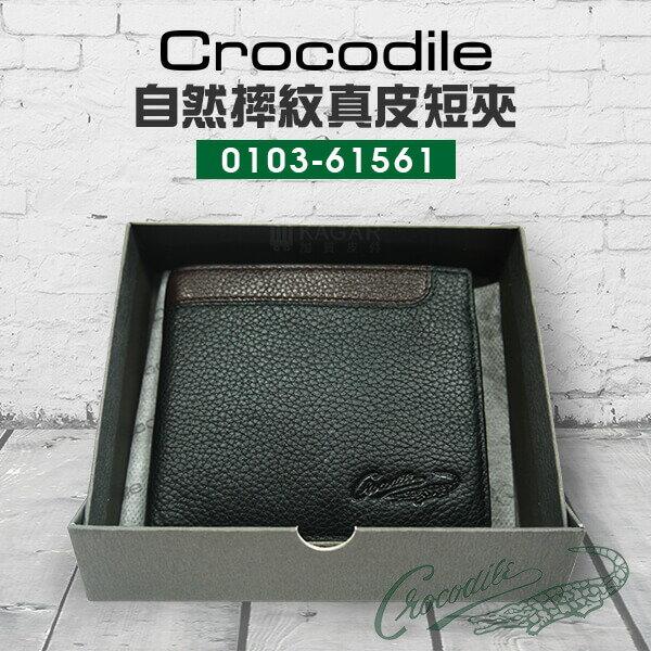加賀皮件 Crocodile鱷魚牌 自然摔紋 雙色真皮 短夾 皮夾 0103-61561
