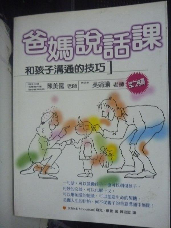 【書寶二手書T2/電腦_LIO】爸媽說話課:和孩子溝通的技巧_奇克.摩曼