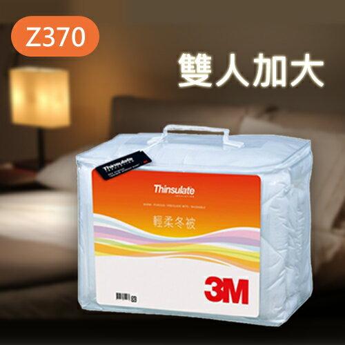 【超值優惠】3M 水洗 棉被 保暖 透氣 抑制塵? 新絲舒眠 Thinsulate Z370 輕柔冬被 加大雙人