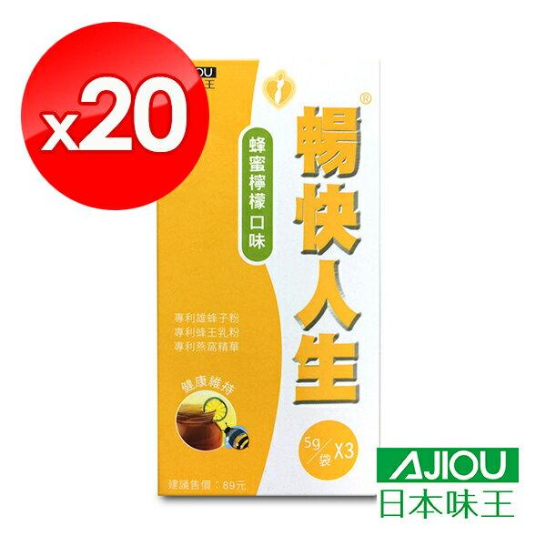 ◆即期商品◆日本味王暢快人生蜂蜜檸檬版(3袋╱盒)x20(商品效期至2018819止)