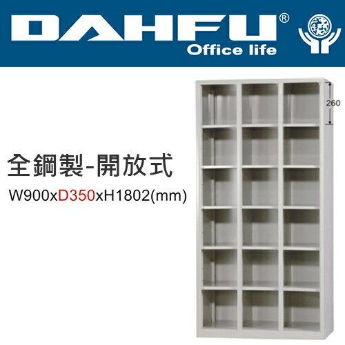 DAHFU 大富DF-E3518-OP 開放式置物櫃-W900xD350xH1802(mm)/個