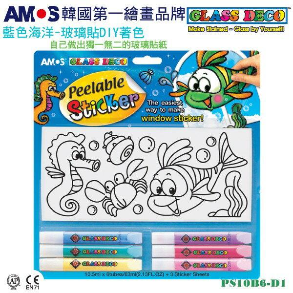 偉旗文具 韓國 AMOS 6色玻璃貼DIY玻璃彩繪 烤畫 (台灣總代理原廠公司貨)