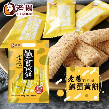 台灣老楊好運來鹹蛋黃餅(袋裝)230g古早味懷舊零食方塊酥零食餅乾【N203020】