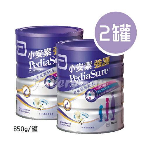 【2罐】亞培 小安素強護配方850g(香草口味)1~10歲小朋友適用【悅兒園婦幼生活舘】