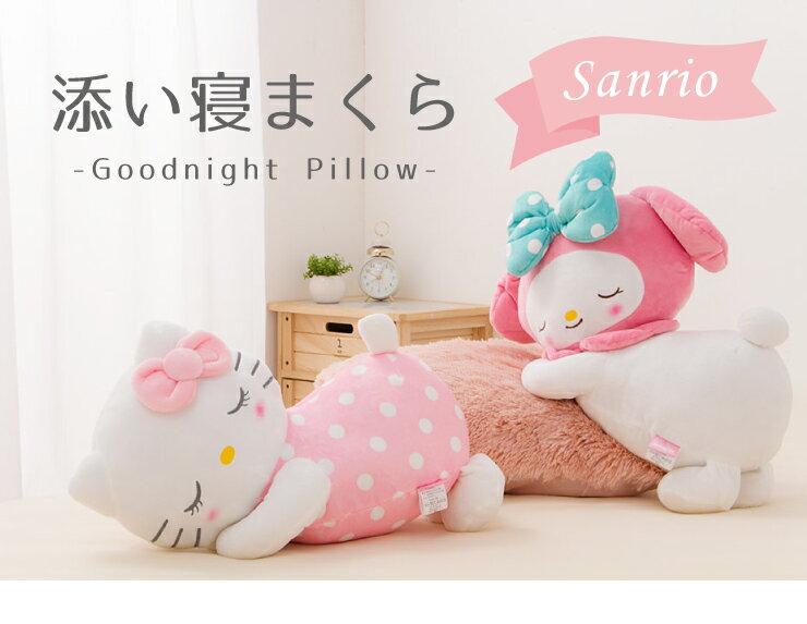日本Sanrio 三麗鷗 Kitty Melody 趴睡系列抱枕 療癒 舒壓 抱枕。日本必買 日本樂天代購 日本空運直送 天天買日貨|日本樂天熱銷Top