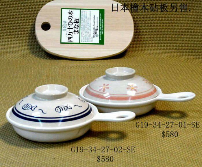 【日本陶瓷 萬古燒】粉色花卉片手鍋 焗烤鍋 或 藍色魚繪單柄鍋 小烤盤 日本餐盤陶鍋(福介生活館)