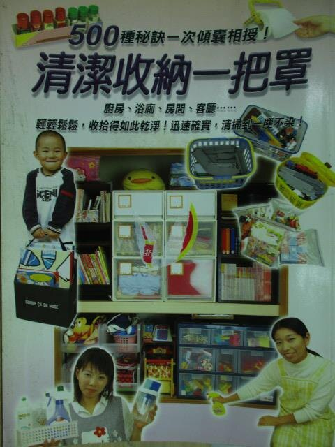 【書寶二手書T5/設計_YJL】清潔收納一把罩-500種秘訣一次傾囊相授!_2004年