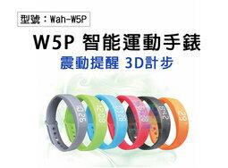 【尋寶趣】W5P多功能智慧手環 鬧鐘震動提醒 卡路里 3D計步 睡眠監測 溫度 智能手錶 運動手錶 Wah-W5P