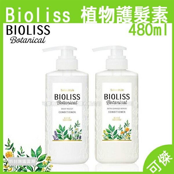 可傑KOSECOSMEPORTBioliss90%天然植物成份植物護髮素480ml護髮素潤髮乳480g