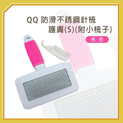 【力奇】QQ防滑不銹鋼針梳-護膚(S)(附小梳子)桃色-80元>可超取(J003O42)