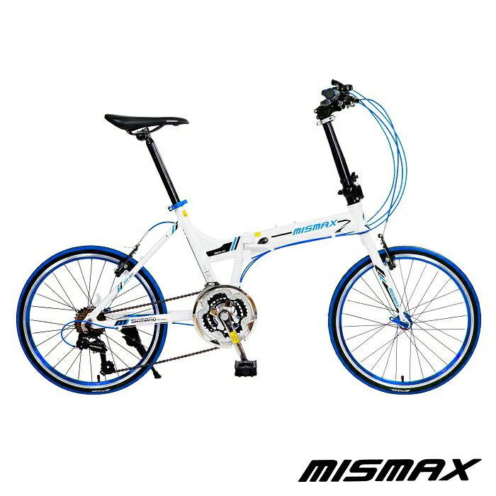 【MISMAX】MA-300 日本Shimano 20吋21速 451鋁合金折疊車