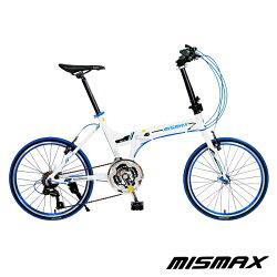 【MISMAX】MA-300 日本Shimano 20吋21速 451鋁合金折疊車(送九大好禮)