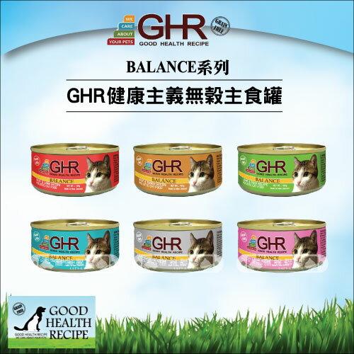 +貓狗樂園+ 健康主義GHR【貓用無榖主食罐。六種口味。100g】1200元*一箱24罐賣場 - 限時優惠好康折扣