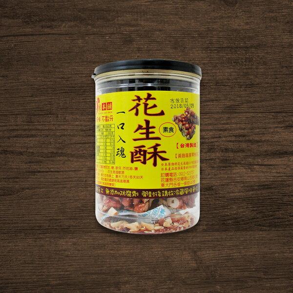 《好客-9號本舖》花生酥(250g罐,共兩罐)(免運商品)_G008001