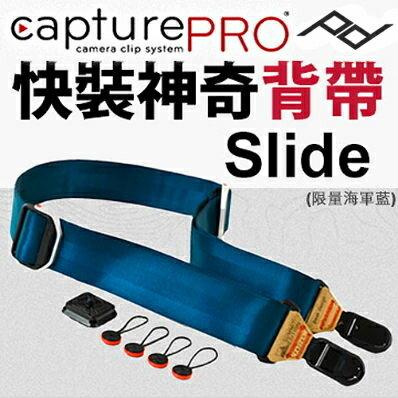 Peak Design Capture 快裝神奇背帶 Slide (限量海軍藍)(現貨)