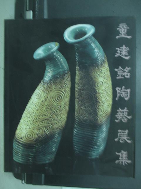 ~書寶 書T1/藝術_QNP~藝術薪火相傳~童建銘陶藝展專輯_民80 ~  好康折扣