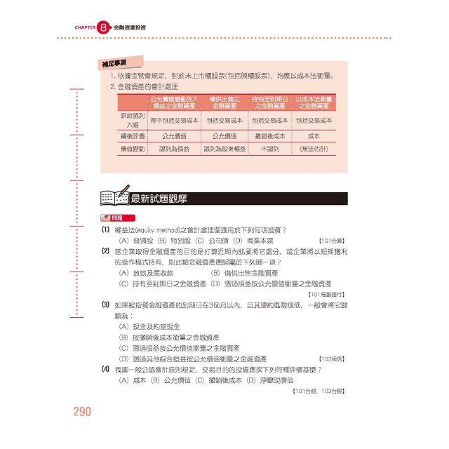【2016全新改版】細說銀行招考:會計學(概要)【對應IFRS】 8