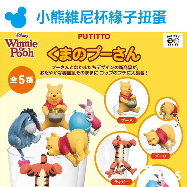 Norns【日貨小熊維尼杯緣子】日本PUTITTO盒玩迪士尼玩具公仔維尼家族小豬跳跳虎