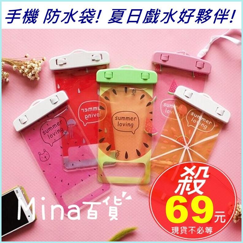 (mina百貨) 水果圖案手機防水袋 防水收納袋 密閉袋 適用於所有5.5吋以下手機 F0036