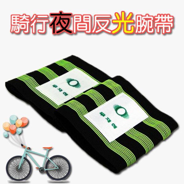 【省錢博士】山地自行車騎行綁腿帶 / 韓版加寬束褲帶 / 反光騎行裝備綁腿(2入)