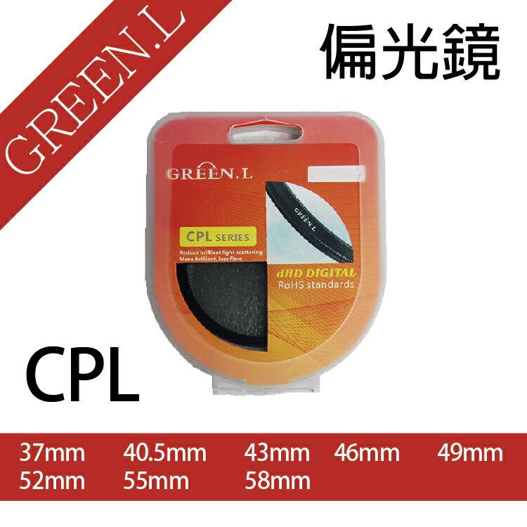攝彩@全新現貨 綠葉Green.L CPL偏光鏡-37/-40.5/-43/-46/-49/-52/-55/-58mm