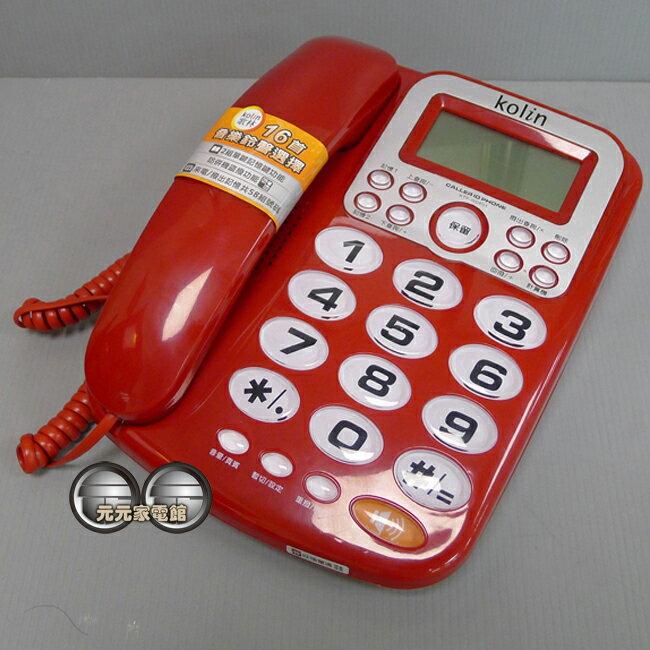 Kolin 歌林 來電顯示型電話機 KTP-WDP01 (紅色.藍色.灰色任選)