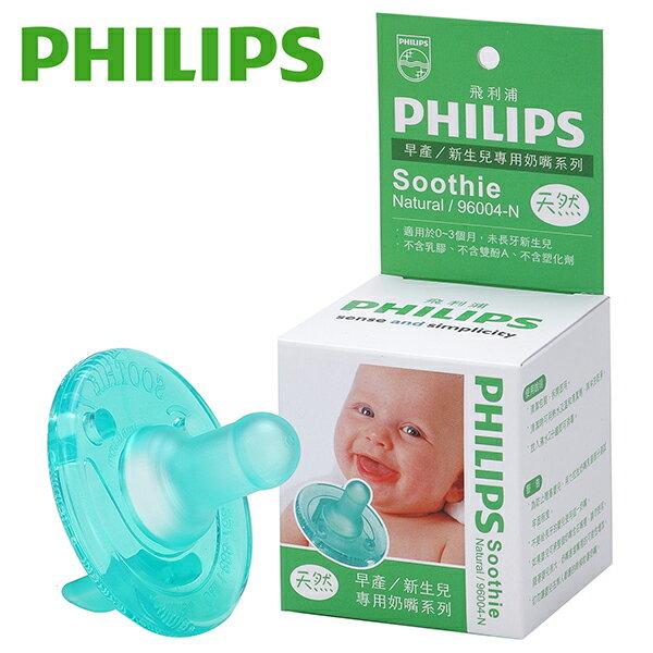 【PHILIPS】美國香草奶嘴 早產/新生兒專用奶嘴 - 4號(香草)