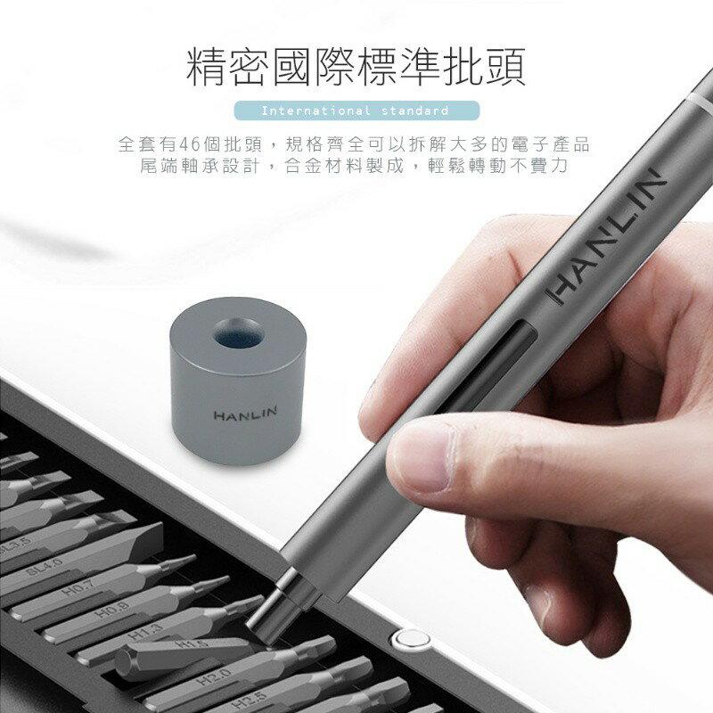 HANLIN-015N46P 充電USB電動螺絲起子46套裝組 6