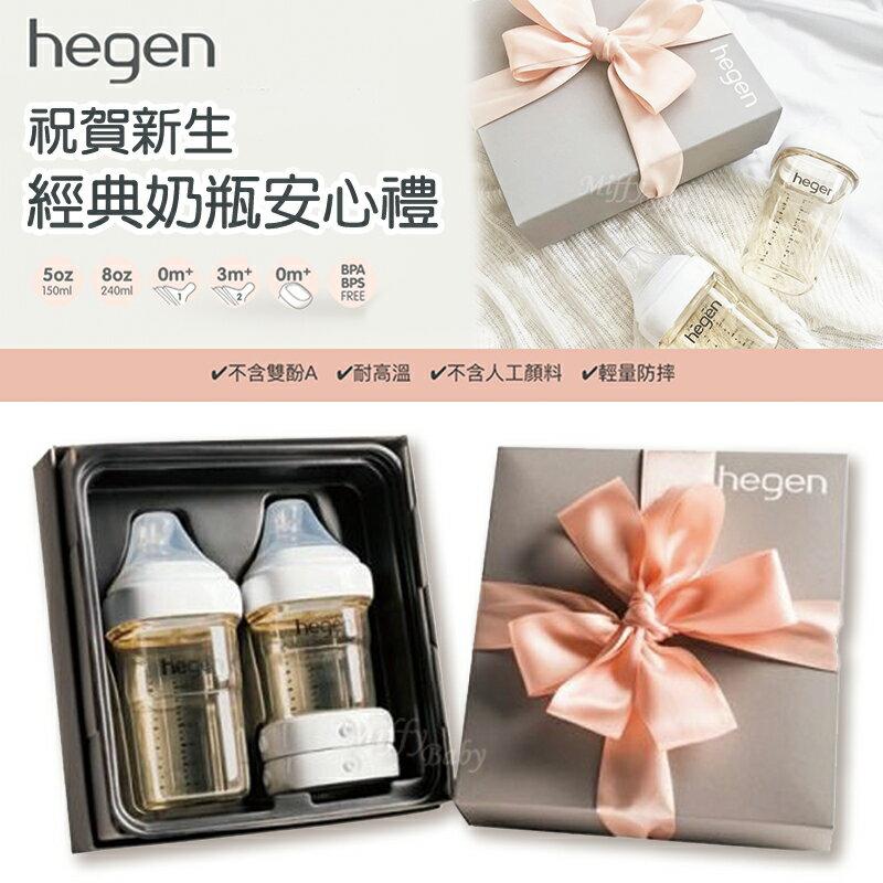 贈原廠紙袋【Hegen】祝賀新生經典奶瓶安心禮 新生禮盒 小金奶瓶-米菲寶貝 0