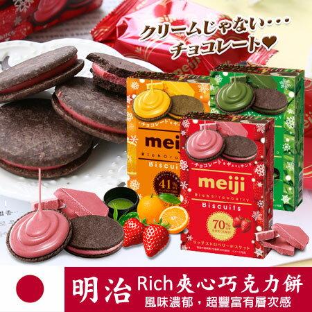 日本 meiji明治 Rich 夾心巧克力餅 草莓 抹茶 柳橙 巧克力 夾心餅 琫乾 夾心餅乾【N101175】