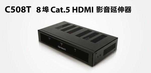 登昌恆UPTECHC508T8埠Cat.5HDMI影音延伸器【迪特軍】