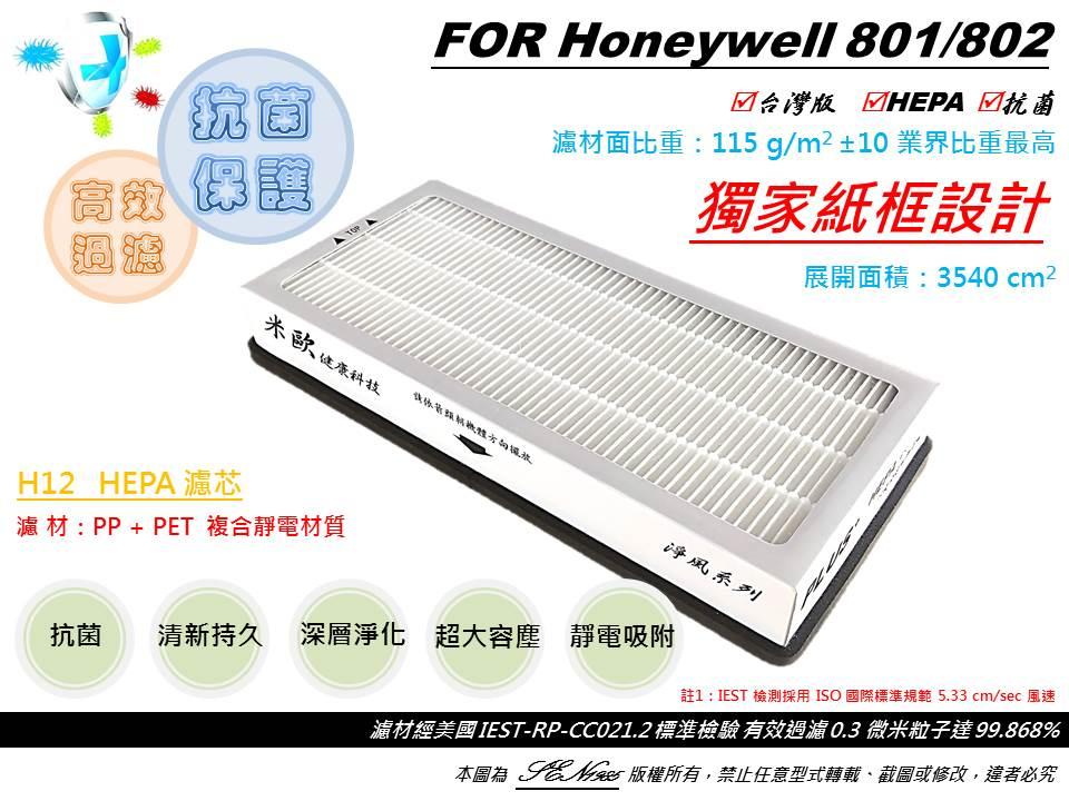 【米歐 HEPA 濾心】四入 適用 Honeywell HAP-801APTW HAP-802APTW 空氣清淨機 同 HRF-HX2-AP