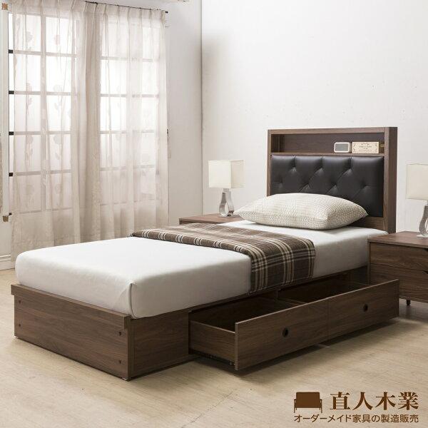 【日本直人木業】WANDER胡桃木3.5尺2抽單人床組