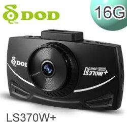DOD LS370W+ 行車記錄器/CPL可調式偏光鏡/超高感光度ISO 12800(含16G)