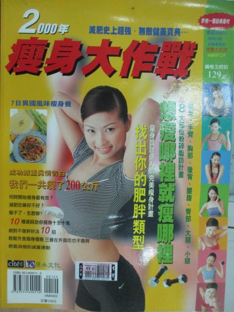 【書寶二手書T1/美容_YKX】健康MOOK系列_第2期_2000年瘦身大作戰