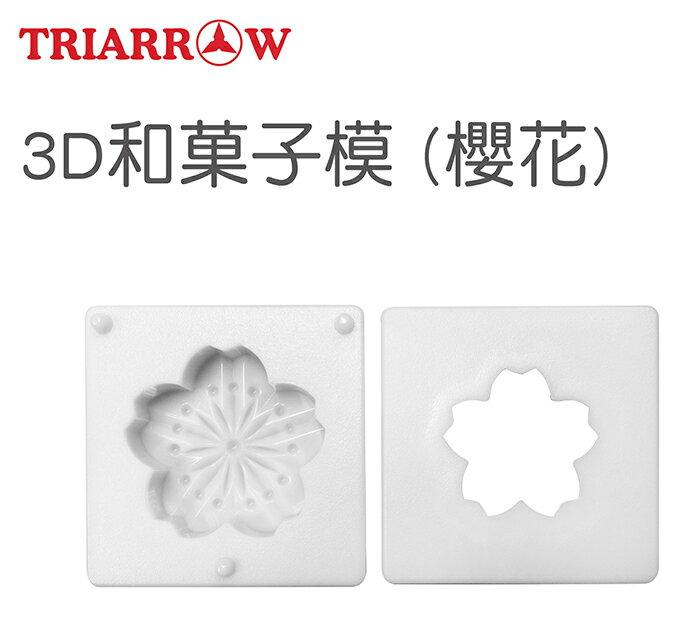 【三箭牌】3D和?子模 (櫻花) TR-11《烘培器具(材)》