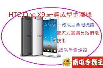 ←南屯手機王→ HTC One X9 (3GB RAM / 32GB ROM )【宅配免運費】