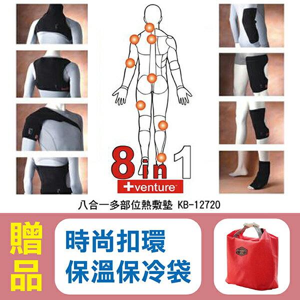 【美國+venture】八合一多部位熱敷墊 KB-12720,贈品:時尚扣環保溫保冷袋x1