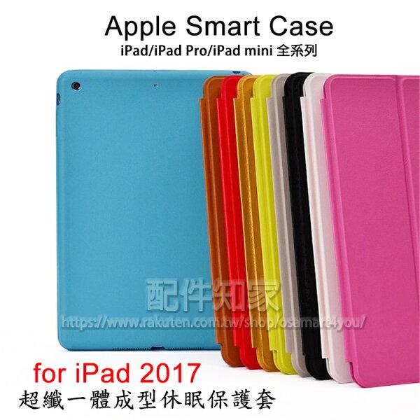【一體成型休眠軟套】AppleiPad2017A1822A18239.7吋專用三折側掀軟殼皮套支架斜立防摔耐刮-ZY