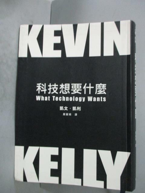 ~書寶 書T8/社會_HSJ~科技想要什麼_凱文.凱利