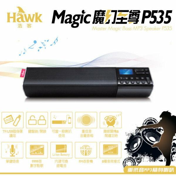Hawk P535魔幻至尊 重低音MP3隨身喇叭