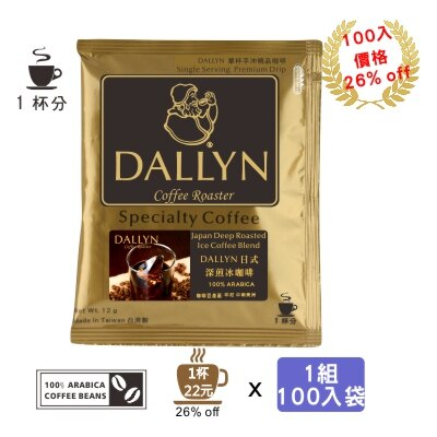 【DALLYN 】日式深煎冰濾掛咖啡100入袋 Japan deep roasted ice Drip coffee  DALLYN豐富多層次 0
