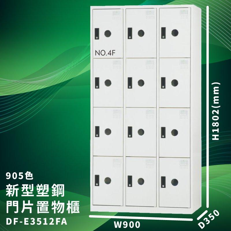 必購網 【大富】DF-E3512F 905色-A 新型塑鋼門片置物櫃 收納櫃 辦公用具 台灣製造 管委會 宿舍 泳池 大樓 學校