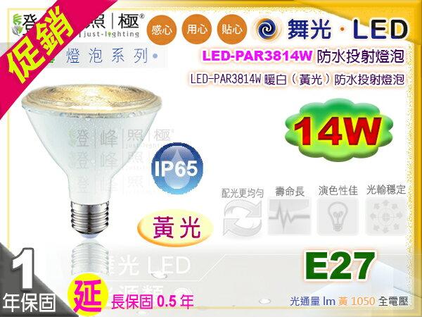 【舞光LED】LED-E27 PAR38 14W。黃光 防水投射燈泡IP65 替代傳統PAR #LED-PAR3814W【燈峰照極】