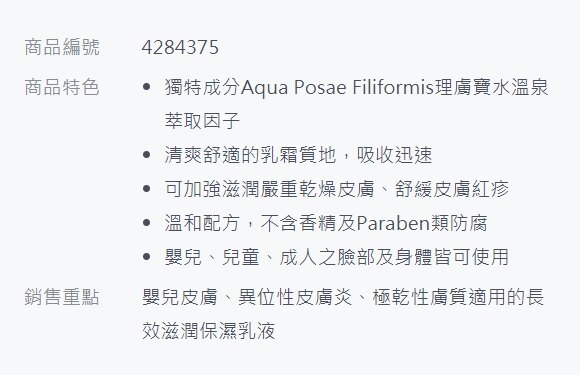 LA ROCHE-POSAY 理膚寶水 理必佳異位滋養霜組(400ml)