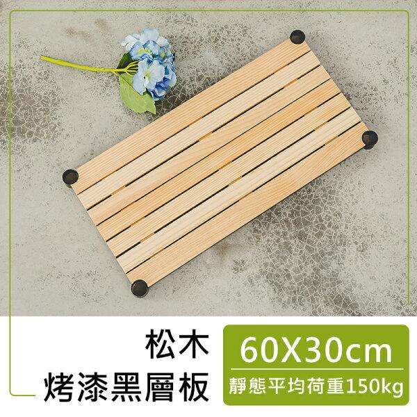 【dayneeds】【配件類】60X30公分松木層板_烤漆黑收納架置物架波浪架