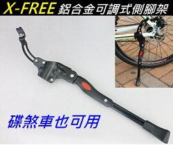 【意生】X-FREE 鋁合金可調式側腳架 碟煞車也可用 腳踏車單速車腳架停車架立車架中柱後邊支撐邊撐邊支架後腳架