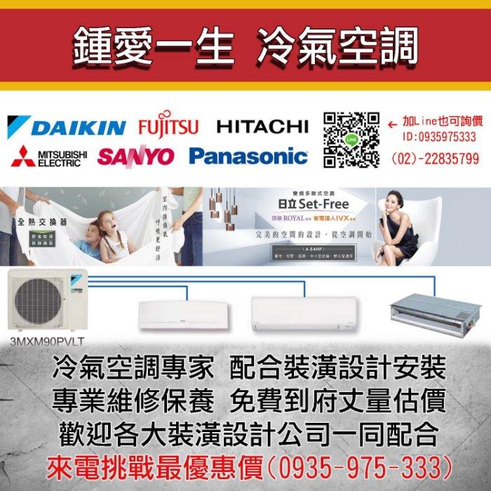 【鍾愛一生】含安裝 AOCG68LAT3/ASCG32LJTA/ASCG50LFTA 富士通一對二冷暖