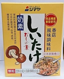 【橘町五丁目】奶素日本原裝進口shimaya香菇風味調味料220g*3袋(660g)▶全館滿499免運