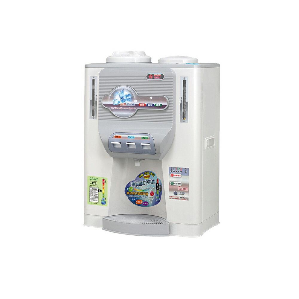 【晶工牌】11.5L節能冰溫熱開飲機 JD-6206